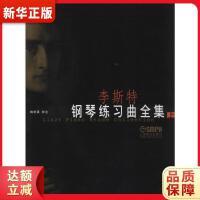 李斯特钢琴练习曲全集 上 (匈)李斯特 作曲,姚世真 校注 上海音乐出版社