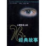 【新书店正品包邮】 心理学史上的76个经典故事 王耀廷,王月瑞 9787543212084 汉语大词典出版社