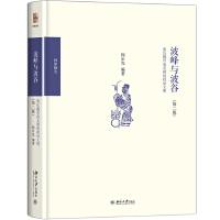 波峰�c波谷:秦�h魏�x南北朝的政治文明(第二版)