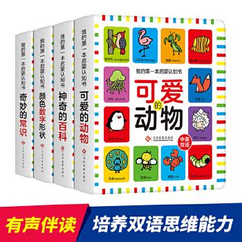 我的第一本启蒙认知书 全4册(套装) 本丛书是一套专为0~3岁宝宝设计的早教认知书。全书共10册,包括动物乐园、动物世界、水果蔬菜、认物、数数、识字、儿歌、唐诗、拼音、三字经等。书中内容全面、图画精美、色彩饱满。