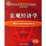 宏观经济学 祁华清 ,王新华,李晓燕 清华出版社 9787302149385