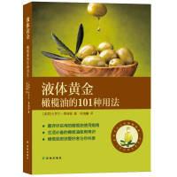 液�w�S金-橄�煊偷�101�N用法[美]卡�_��・�M瑞�;徐海�� �g�g林出版社