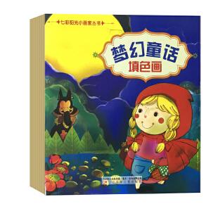 七彩阳光小画家丛书 (套装共8册)