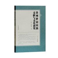 贵州世居民族文献与文化研究(2015年卷)