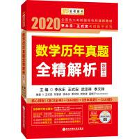 2020考研数学 2020 李永乐・王式安考研数学历年真题全精解析(数三) 金榜图书