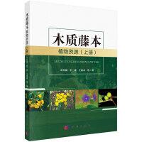 木质藤本植物资源(上册)