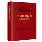 中华影像医学・泌尿生殖系统卷(第3版/配增值)