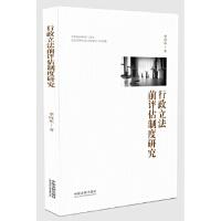 行政立法前评估制度研究 李向东 9787509375495 中国法制出版社【直发】 达额立减 闪电发货 80%城市次日达
