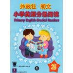 外教社・朗文小学英语分级阅读2(含CD5.00元)