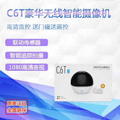 包邮 海康威视 萤石 网络摄像头 C6T 1080P 高清 摄像机 家用 无线 智能追踪 红外夜视 监控 送门磁和遥控器 保护隐私