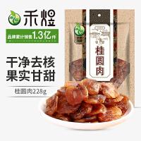 禾煜 桂圆肉 228g/袋 美味桂圆肉 无核桂圆肉 龙眼肉 肉厚