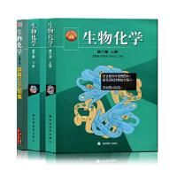 高教 生物化学上下册+辅导与习题集第3版 王镜岩(第三版)全套3本
