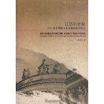 【全新直发】中德文化丛书:辽远的迷魅:关于中德文化交流的读书笔记 单世联 9787544609142 上海外语教育出版