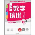 【全新正版】小学数学培优 三年级 耿莉娜 王渤 9787568864572 延边大学出版社