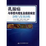 癌与导管内增生及癌前病变诊断与鉴别诊断王刚平 等军事医学科学出版社9787516303887