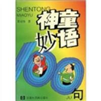 神童妙语100句夏成绮汉语大词典出版社9787543210868