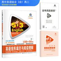 五三 高二 英语完形填空与阅读理解 150+50篇 53英语N合1组合系列图书 曲一线科学备考(2020)