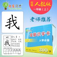 杜曼一年级识字卡片人教版上册300字儿童小学生语文生字无图汉字