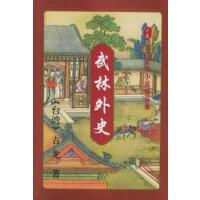 【正版二手旧书8成新】武林外史:上中下古龙花城出版社