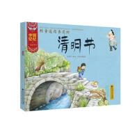 中国记忆・传统节日图画书:牧童遥指杏花村 清明节(精装)