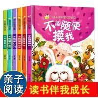 儿童自我保护系列绘本性教育安全启蒙带拼音绘本宝宝早教读物幼儿