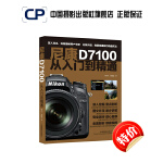 尼康D7100从入门到精通官方直销摄影书籍理论研究专业技术147