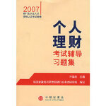 个人理财考试辅导习题集 许国庆 9787508609782 中信出版社