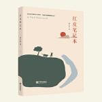 【正版新书直发】红皮笔记本谢志强宁波出版社9787552634662