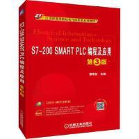 【全新直发】S7-200 SMART PLC编程及应用 第3版 机械工业出版社