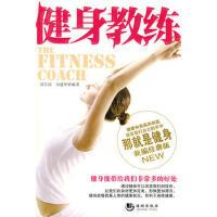 【包邮】 健身教练 刘雪涛 9787802138223 海潮出版社