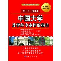 中国大学及学科专业评价报告 2013―2014