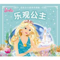 芭比公主故事升级版:乐观公主