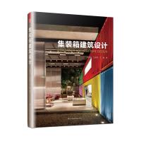 集装箱建筑设计(全方位解读集装箱建筑设计!)
