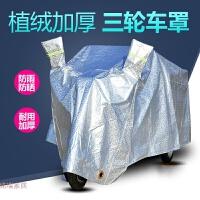 电动三轮车车罩老年代步车衣三轮摩托车披防雨防晒罩冬季通用加厚居家创意新品