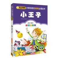 小王子 正版彩图注音版世界名著小说畅销书小学生一年级课外书二三年级儿童书籍7-10岁文学读物语文新课标丛书