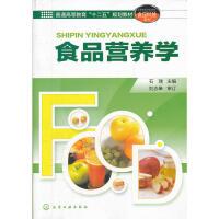 食品营养学(石瑞)