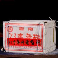8片一起拍【27年多陈年老熟茶】80年代陈年73枣香砖古树普洱熟茶 250/片