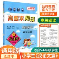 孟建平高要求阅读 高段阅读议论文篇五六年级上册下册通用版