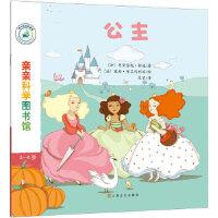 亲亲科学图书馆 第7辑:公主史黛芬妮・勒迪 露西・布吕内利埃,张苗上海文化出版社9787553508757
