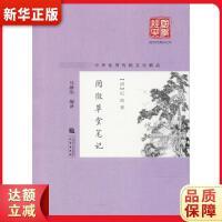 阅微草堂笔记 [清] 纪昀,马静怡 三秦出版社
