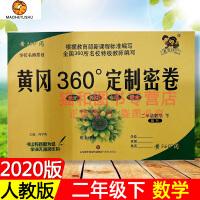 2020版 黄冈360定制密卷 2二年级下册数学 人教版RJ6年级数学试卷