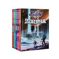 正版全新 刘慈欣少年科幻科学小说系列第二辑(套装全5册)