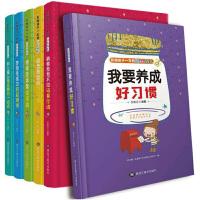 影响孩子一生的励志成长 全套6册 8-15周岁小学生课外阅读书籍 三四五年级课外书 儿童文学校园读物故事书男孩女孩我要