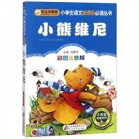 小熊维尼(彩图注音版)/小书虫阅读系列/小学生语文新课标必读丛书