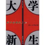 【新书店正品包邮】大学新生――赢在起跑线上 常桦,龚萍 长征出版社 9787802043732