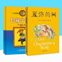 夏洛的网+长袜子皮皮 美绘版 林格伦 7-9-10-12-14岁儿童故事文学童话绘本书籍青少年小学生三四五六年级课外阅