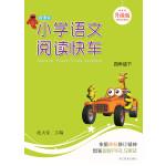 新课标 小学语文阅读快车 升级版 四年级下()