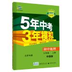 五三 初中地理 北京专版 七年级上册 中图版 2020版初中同步 5年中考3年模拟