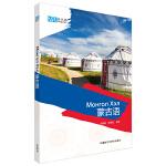 新丝路外语101:蒙古语
