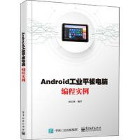 Android工业平板电脑编程实例周长锁 周长锁 著 9787121367694 电子工业出版社【直发】 达额立减 闪电